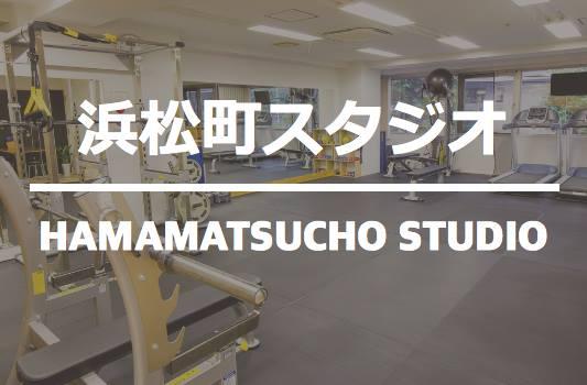 浜松町スタジオ