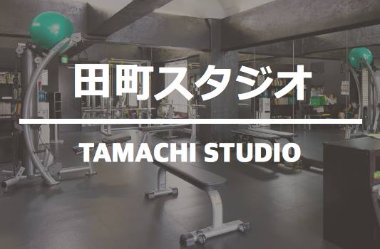 田町スタジオ