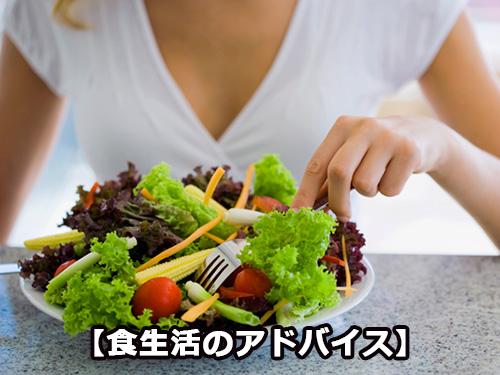 食生活のアドバイス