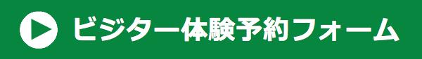 ビジター体験予約フォーム・港区 田町/三田/芝浦 パーソナルトレーニングジムstudio bravo 体幹&加圧