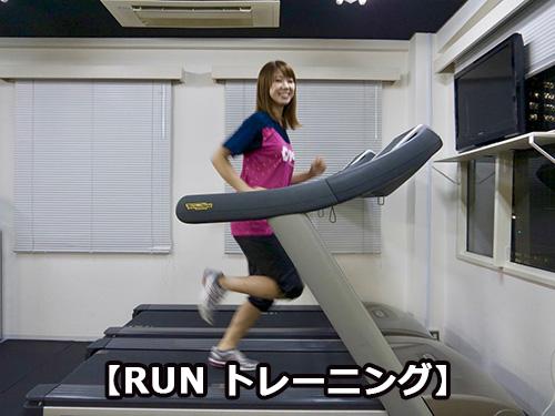 RUN トレーニング